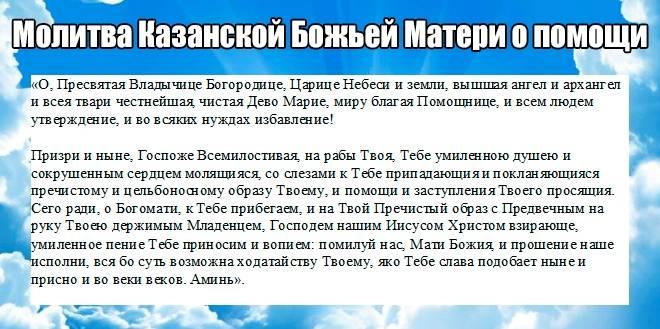Молитва казанской божьей матери о помощи и здравии - текст на русском