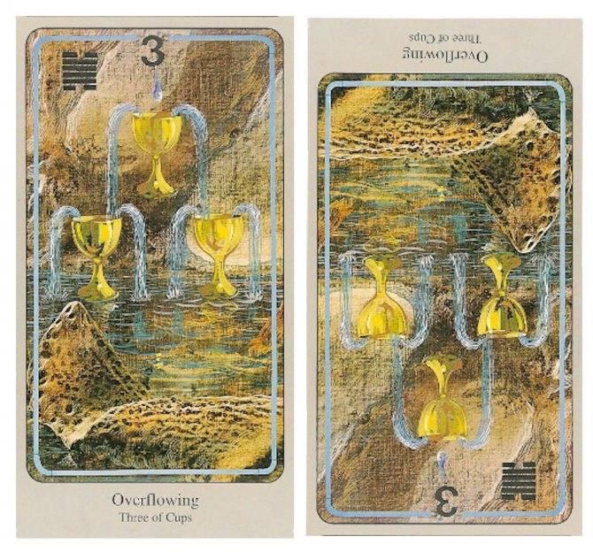 3 кубков — значение карты Таро
