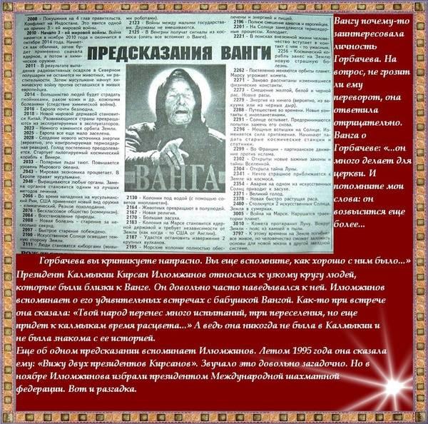 Прорицатель мессинг о будущем россии