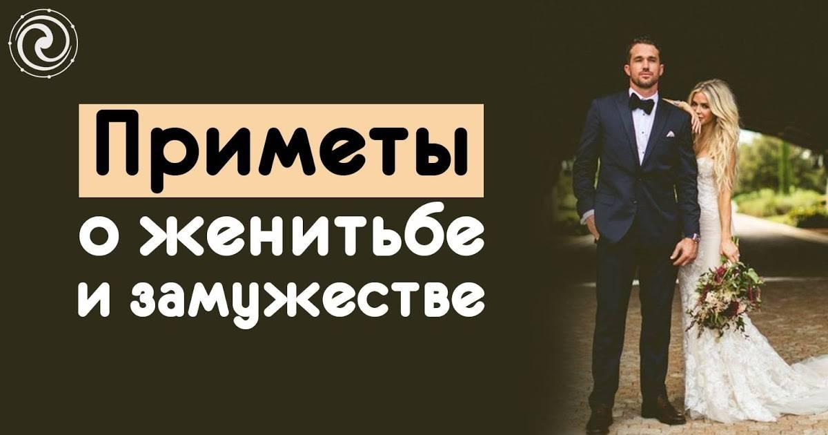 ᐉ приметы для незамужних, говорящие о скорой свадьбе. приметы для незамужних девушек: как выйти замуж - svadba-dv.ru