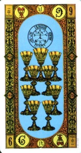 Девятка кубков в сочетании с другими арканами таро