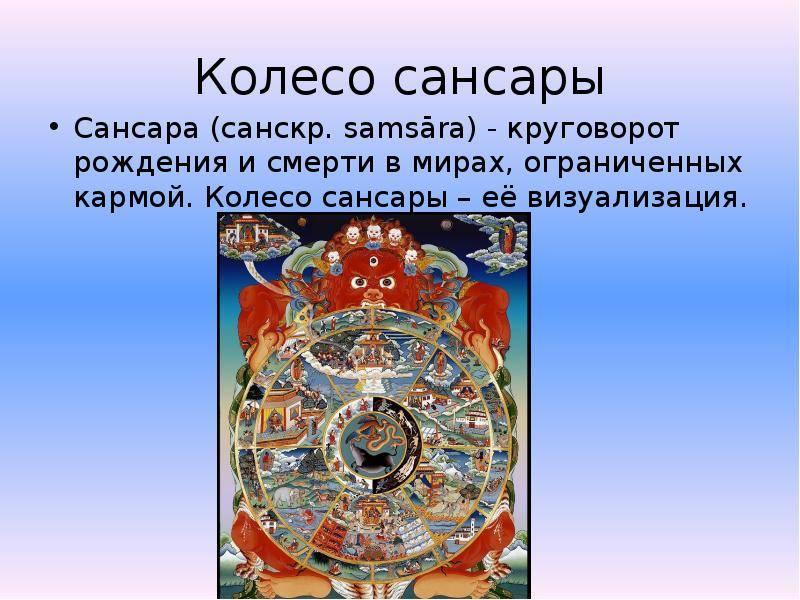 Колесо времени, сансара и срединный путь – истинное учение иисуса христа. что говорят русские сказки и былины?