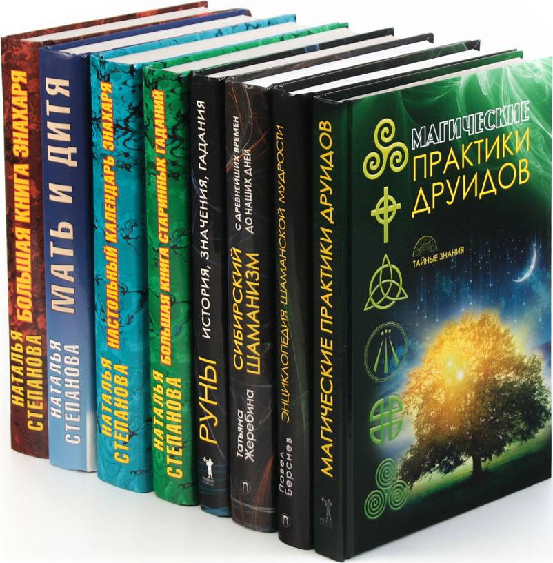 24 лучшие книги по эзотерике и оккультизму: рейтинг по версии russkiypro.ru