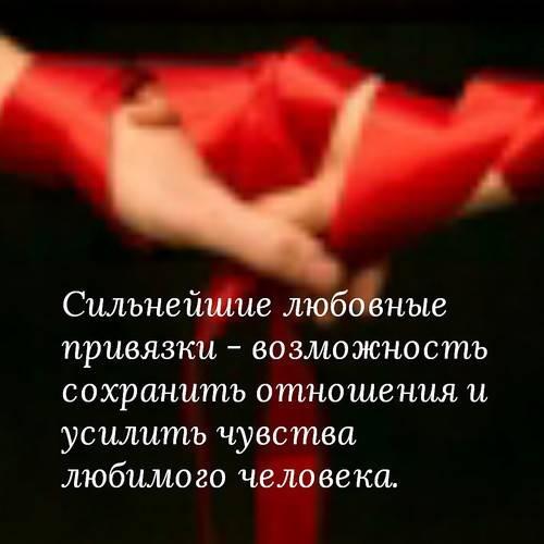 Приворот на любовную привязку