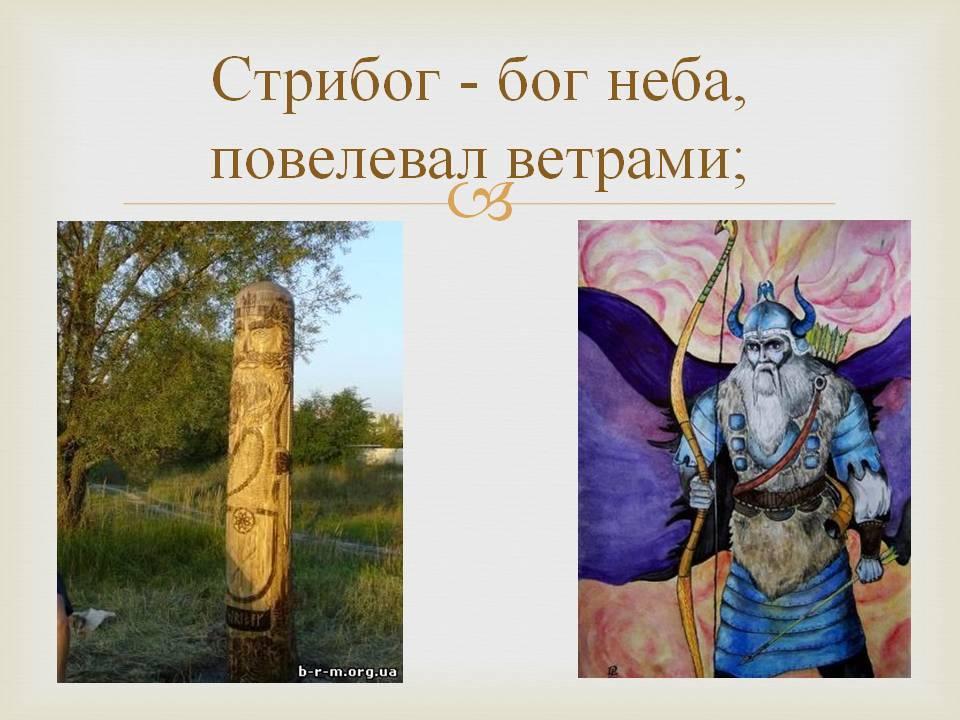 546,бог стрибог – славянский повелитель ветров — рассмотрим в общих чертах