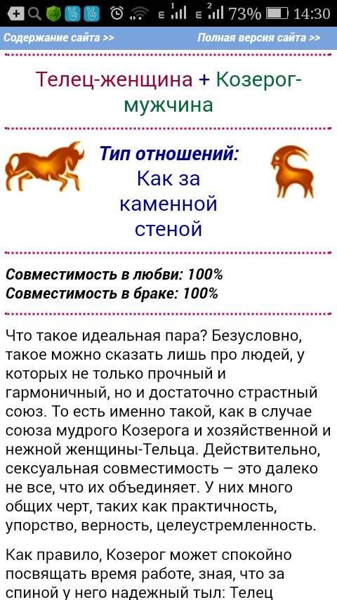 Совместимость козерога с представителями других знаков зодиака