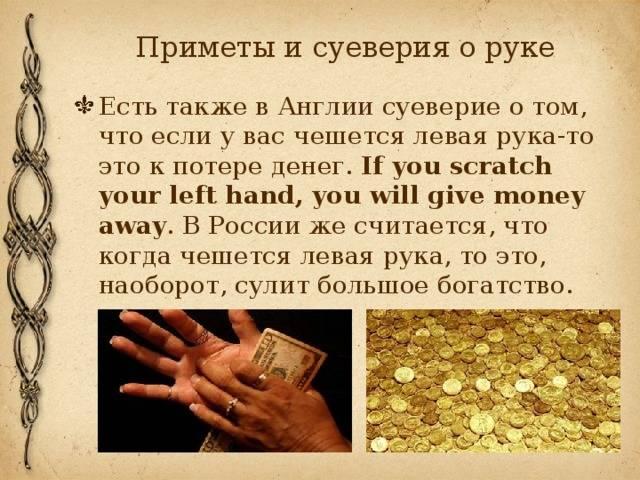 К чему чешется пальцы на руках – примета. чего ждать и как толковать: если чешется большой, указательный или безымянный палец на руке