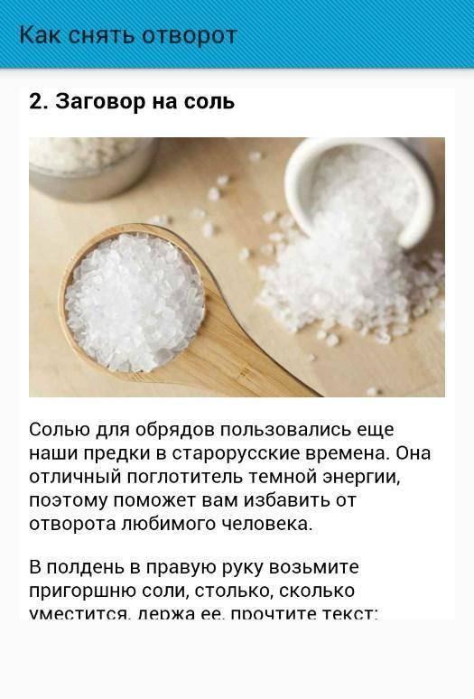 Любовный приворот на соли