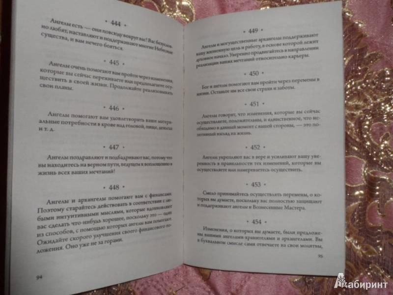 Ангельская нумерология и совпадения чисел на часах