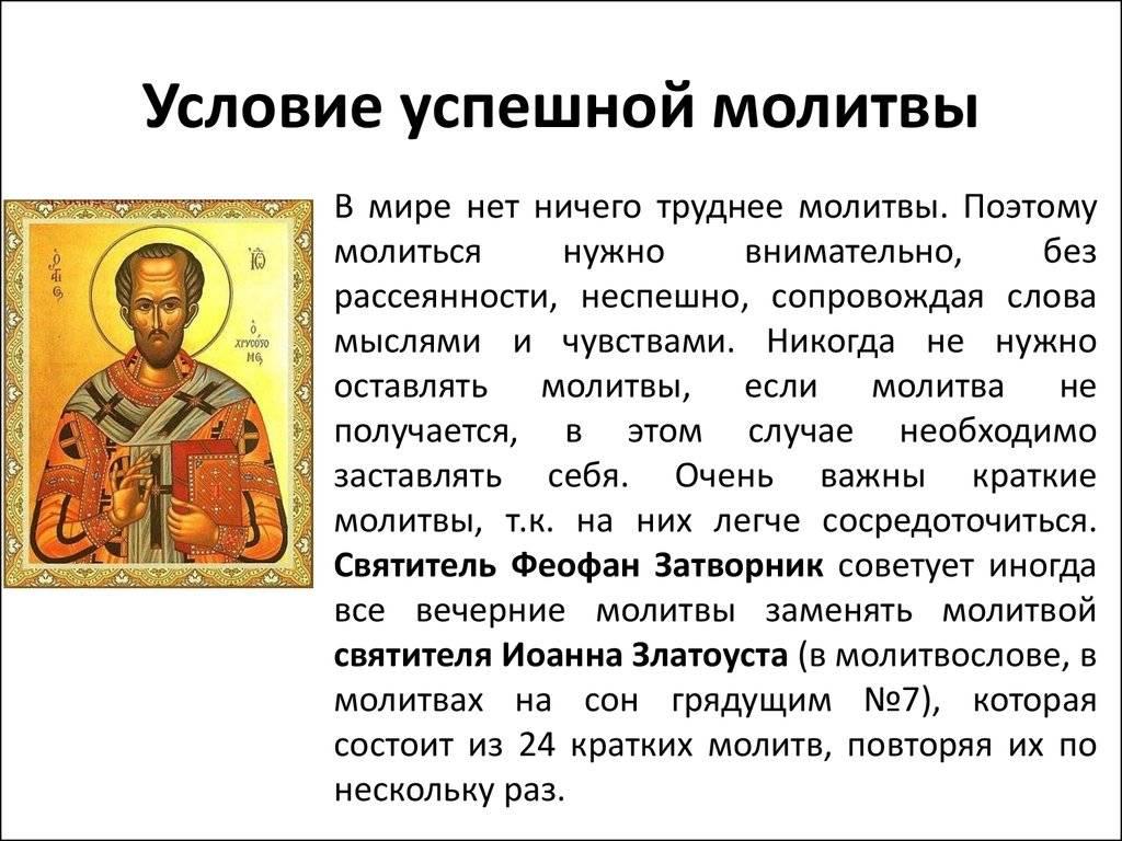Как правильно молиться в храме   православие и мир