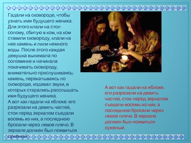 Святочные гадания на руси на жениха и на будущее