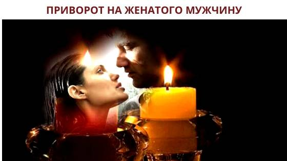 Заговор на любовь женатого мужчины - как увести мужчину из семьи заговор