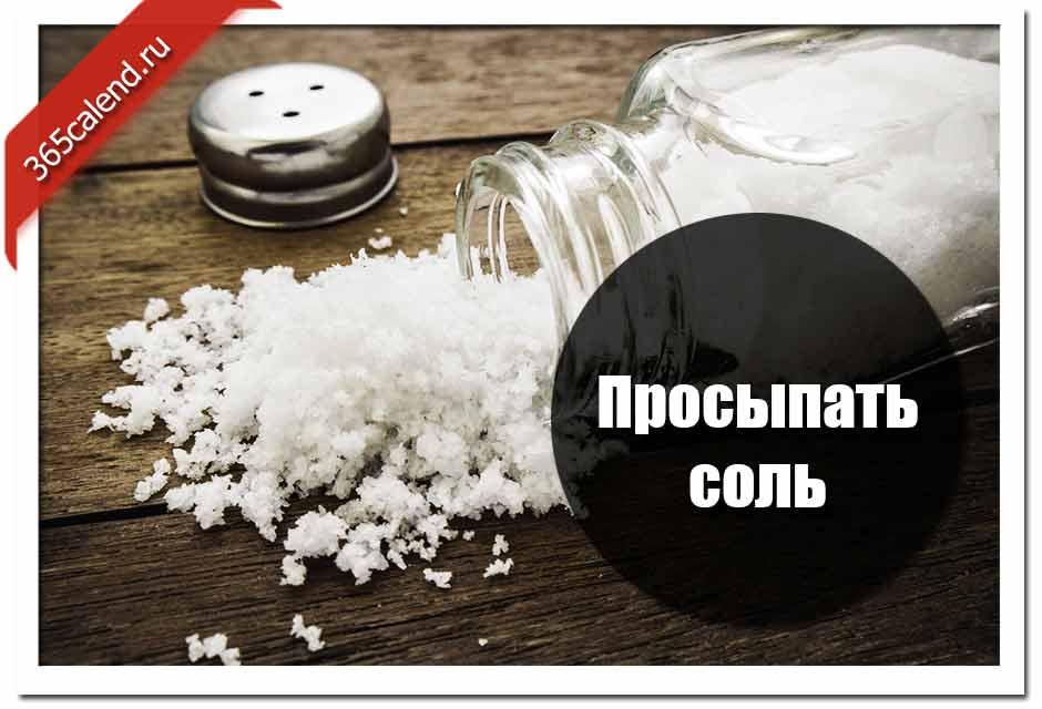 Суеверия о рассыпанном сахаре