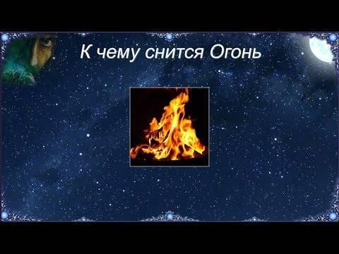 К чему снится женщине пожар: значение и толкование сна