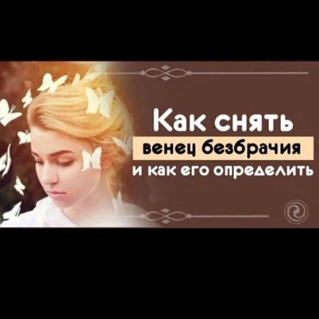 Как определить венец безбрачия. признаки, что на вас венец безбрачия | labmagic.ru