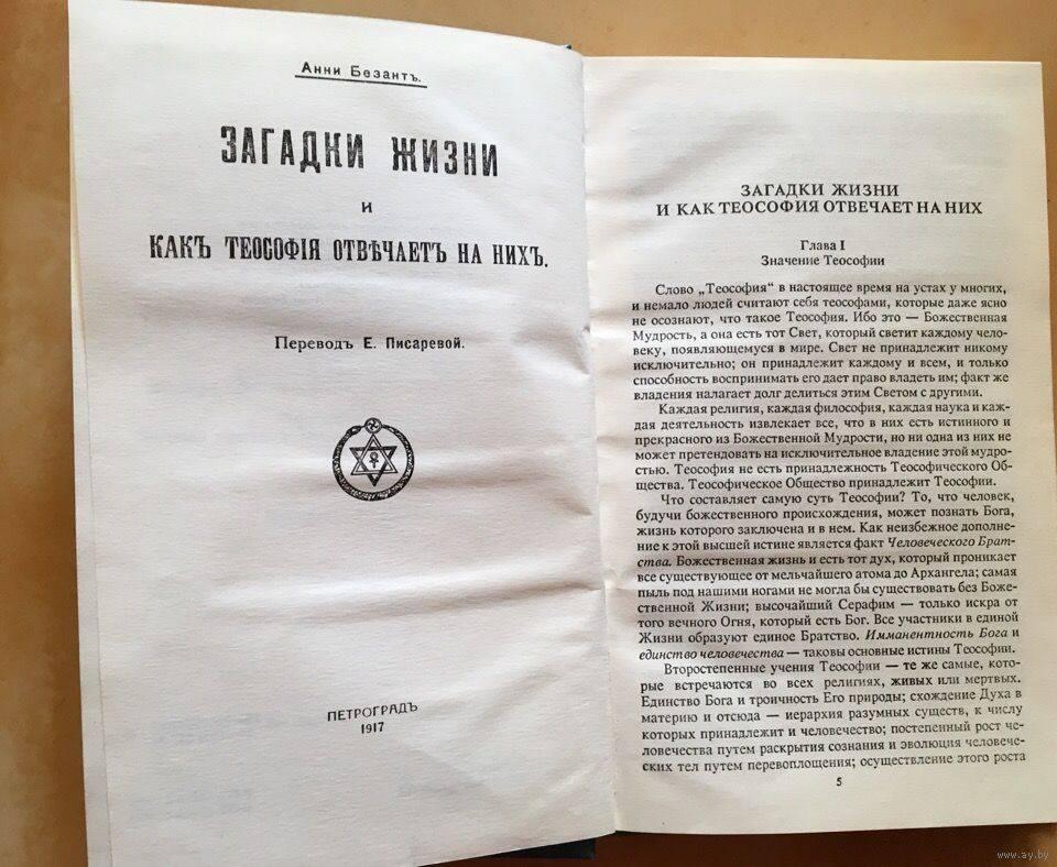Теософия - это какая наука и что она изучает? :: syl.ru