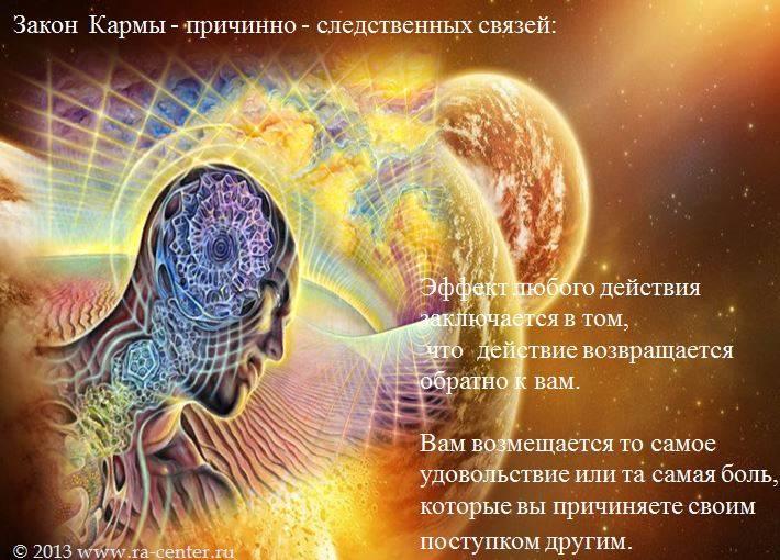 Глава 2. кармические законы вселенной