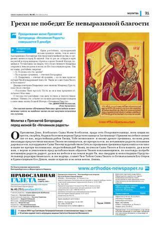 Полный текст акафиста иконе богородицы нечаянная радость и в каких случаях читать