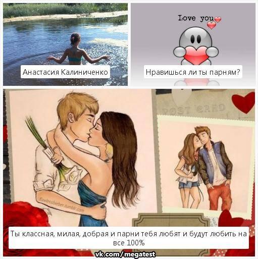 Как понять, что ты нравишься парню — признаки и важные нюансы