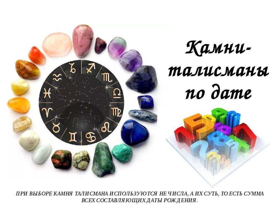 Камни и талисманы для скорпиона женщины и мужчины выбираем по дате рождения