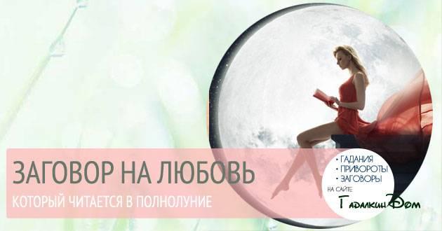 ᐉ можно ли делать приворот в полнолуние - magicastrolog.ru
