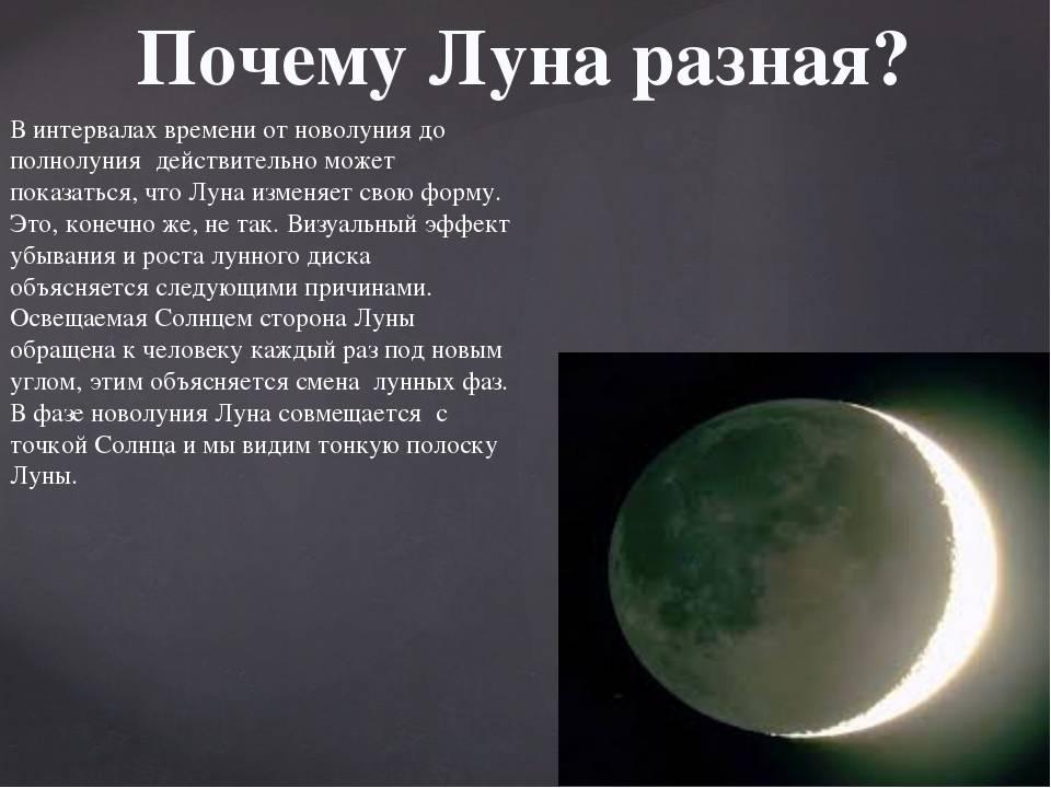 Народные приметы о погоде по луне