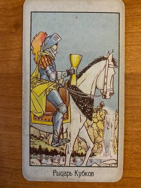 Рыцарь кубков (чаш) таро: значение в отношениях, любви, сочетание с другими картами, карта дня