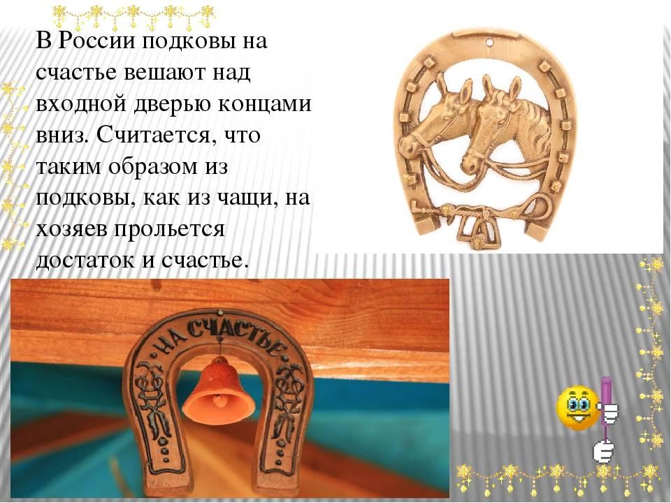 Оберег - талисман подкова для дома: значение символа, амулет своими руками от злых духов