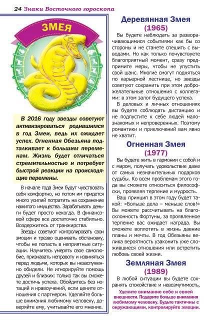 Год змеи в китайском гороскопе-какие года,характеристика,совместимость