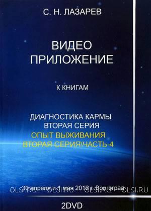 Сергей николаевич лазаревоблики гордыни