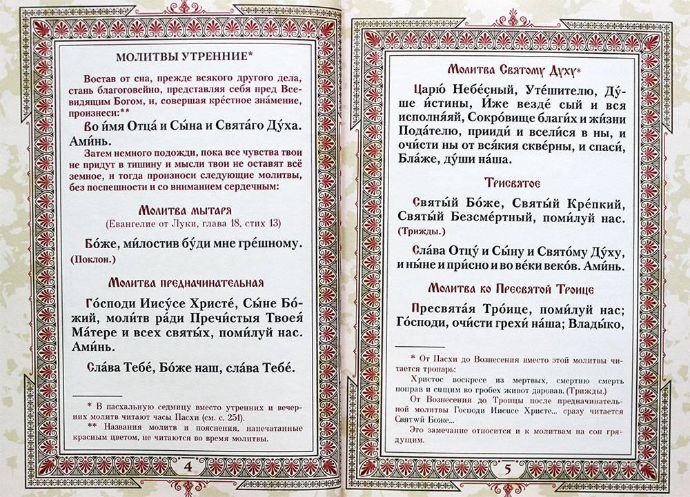 Основные молитвы, которые должен знать каждый православный