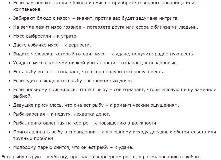 К чему снится свежая рыба: значение и толкование сна - tolksnov.ru