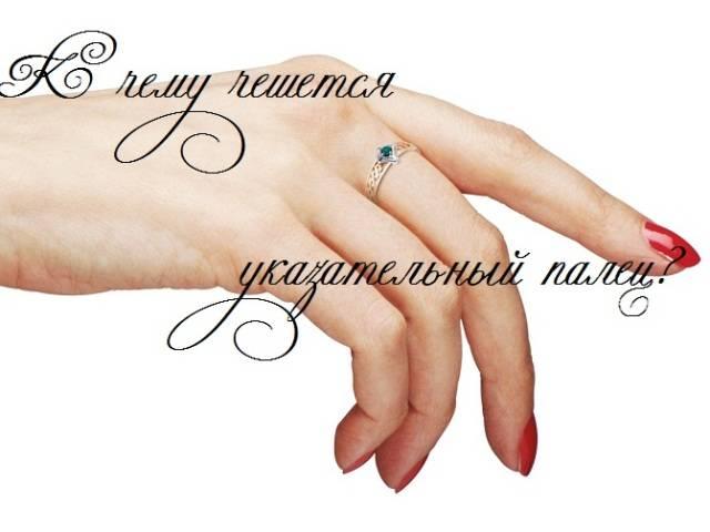 К чему чешется пальцы на руках – примета. чего ждать и как толковать: если чешется большой, указательный или безымянный палец на руке - автор екатерина данилова - журнал женское мнение