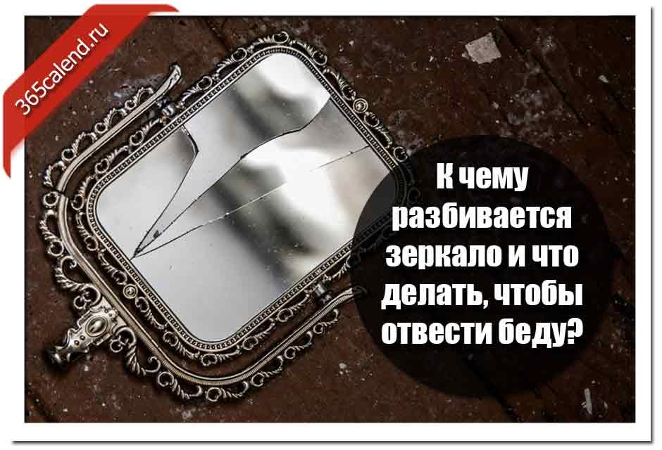 Разбилось зеркало: верить ли приметам и можно ли убрать негатив