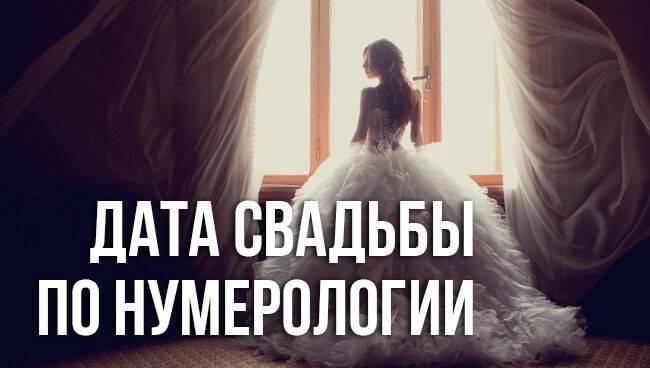Как рассчитать дату свадьбы по нумерологии онлайн. считаем дату свадьбы с помощью нумерологии
