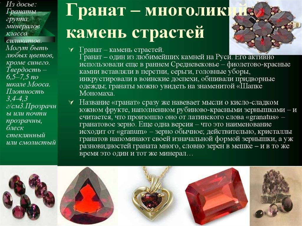 Камень гранат: фото, магические свойства, кому подходит по знаку зодиака?