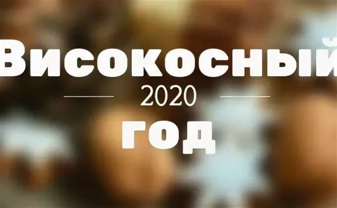 Что нельзя делать в високосный год 2020