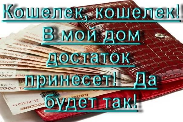 Заговор на новый кошелек, чтобы деньги водились, не переводились