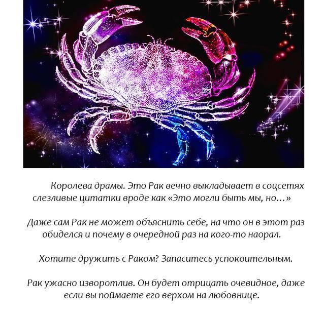 Характеристика знака рак и интересные факты :: syl.ru
