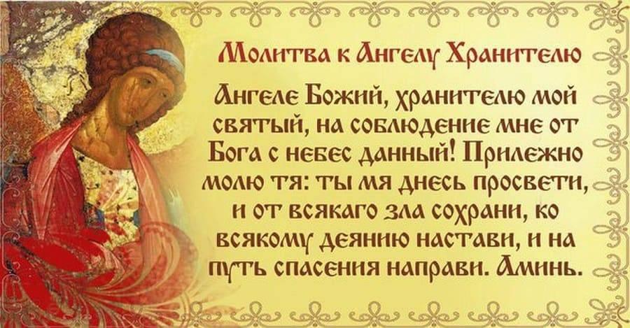 Молитва архангелу михаилу: очень сильная защита