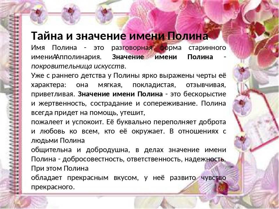 Пелагея: происхождение имени и значение, судьба и характер. тайна имени пелагея и совместимость