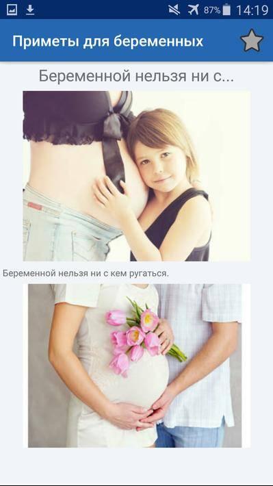 """Приметы для беременных - много """"нельзя"""" и беременность приметы для беременных - много """"нельзя"""" и беременность"""