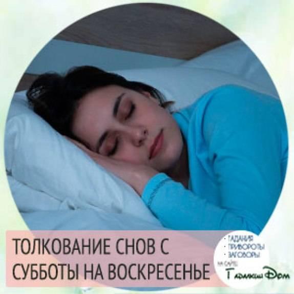 Что предвещает и обозначает сон, приснившийся с субботы на воскресенье?
