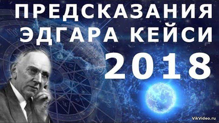 Предсказания эдгара кейси о россии: возрождение советского союза и отношения с сша