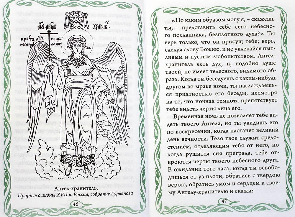 Ангелы хранители человека кто они - кому помогают и оберегают