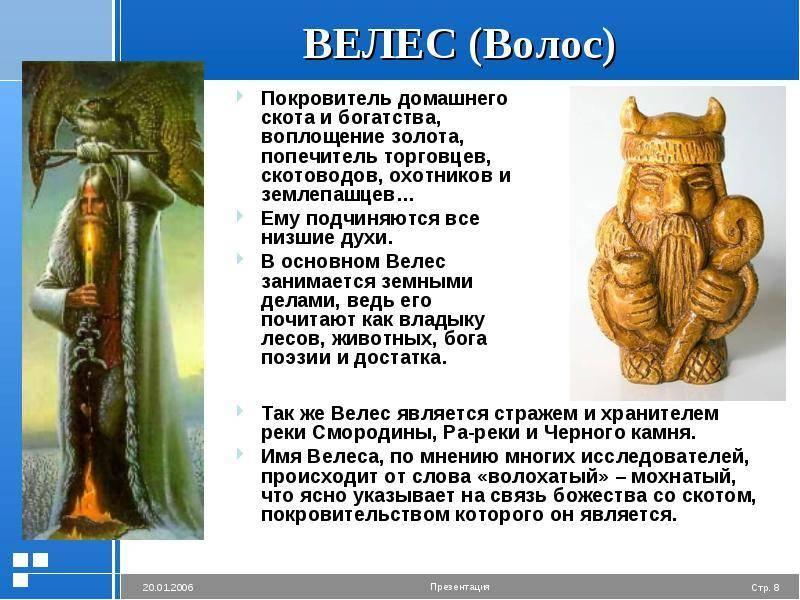 Велес   славянские боги