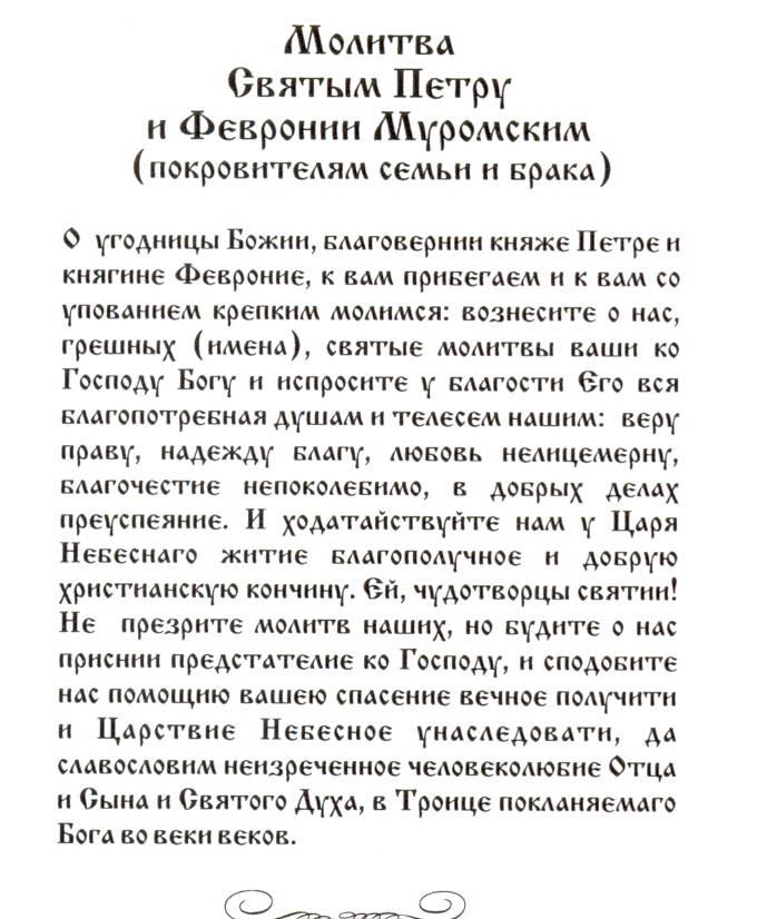 Какой иконе молиться чтобы найти вторую половинку, николай чудотворец самая сильная молитва от одиночества, молитва о даровании супруга, какую молитву читать чтобы встретился хороший человек – молитвы и акафисты на spas-icona.ru
