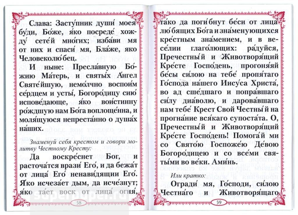 Молитвы вечерние. молитвослов на русском языке