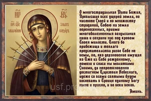 Праздник семистрельной иконы божией матери: история, традиции и запреты
