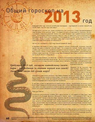 Змея по гороскопу — характер и судьба | год змеи — какие года
